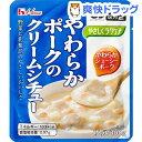 介護食/区分2 やさしくラクケア やわらかポークのクリームシチュー(100g)【やさしくラクケア】