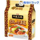 中華三昧 担々麺(3食入)【中華三昧】
