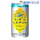 キリンレモン(190mL*30本入)【キリンレモン】
