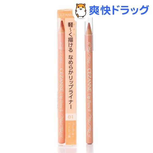 セザンヌ リップペンシル 01 コーラル・ベージュ系(1本入)【セザンヌ(CEZANNE)】