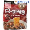 ローカロ麺 しょうゆ味(3食入)