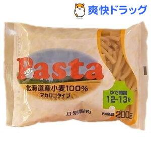 北海道小麦のパスタ(マカロニタイプ)(200g)【江別製粉】