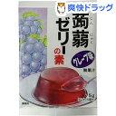 蒟蒻ゼリーの素 グレープ味(75g)