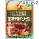 オタフク お弁当用 お好みソース(8g*10コ入)