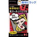 リンメル 魔法の超吸収あぶらとり紙(90枚入)【リンメル(RIMMEL)】