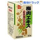 健康フーズ 梅肉エキス 紀州梅100%(90g)[梅肉エキス サプリ サプリメント]