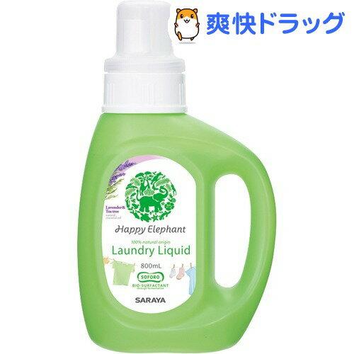 ハッピーエレファント 液体洗たく用洗剤(800mL)【ハッピーエレファント】