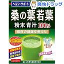 山本漢方 桑の葉 若葉 粉末青汁 100% スティックタイプ(2.5g*28包)