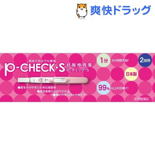 【第2類医薬品】P-チェック・S 2回用(1セット)【Pチェック】