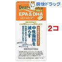 ディアナチュラゴールド EPA&DHA 60日(360粒*2コセット)【Dear-Natura(ディアナチュラ)】