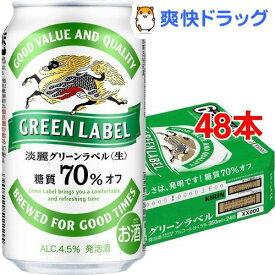 淡麗グリーンラベル(350mL*48本セット)【淡麗グリーンラベル】