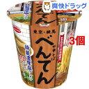 一度は食べたい名店の味 べんてん 特製濃厚塩ラーメン(3個セット)【エースコック】