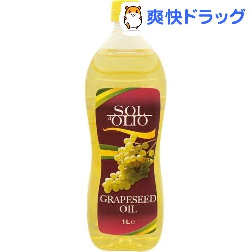 SOL d'OLIO グレープシードオイル ペットボトル(1L)