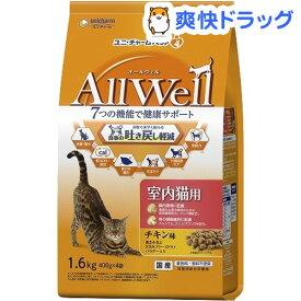 オールウェル キャット ドライ 室内猫 チキン 吐き戻し軽減(1.6kg)【オールウェル(AllWell)】