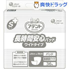 アテント Sケア 長時間安心パッド ワイドタイプ 業務用(36枚入)【アテント】