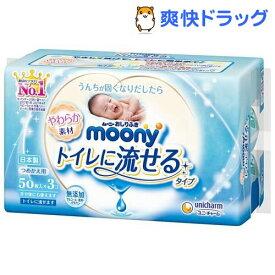 ムーニー おしりふき トイレに流せるタイプ つめかえ用(50枚入*3コパック)【ムーニー】