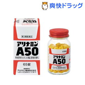 【第3類医薬品】アリナミンA50(65錠入)【アリナミン】