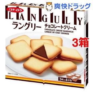 イトウ製菓 ラングリー チョコレートクリーム(12枚入(3枚入*4パック)*3コセット)【ミスターイトウ】