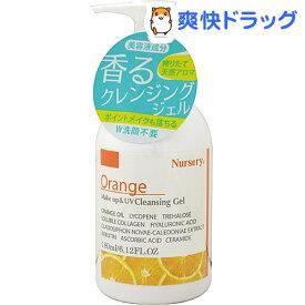 ナーセリー Wクレンジング ジェル オレンジ(180ml)【ナーセリー】