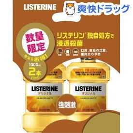 薬用リステリン オリジナル(1000ml*2個入)【n8x】【z8n】【LISTERINE(リステリン)】
