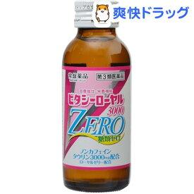 【第3類医薬品】ビタシーローヤル3000ZERO(100ml)【ビタシー】