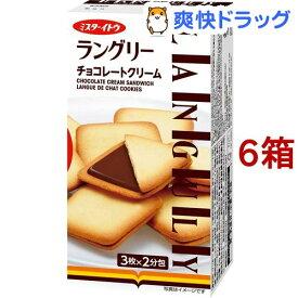 ミスターイトウ ラングリー チョコレートクリーム(6枚入*6コセット)【ミスターイトウ】