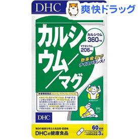 DHC 60日カルシウム/マグ(180粒)【DHC サプリメント】