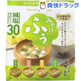 ひかり味噌 みそ汁ふぅ 減塩(30食入)