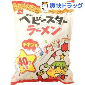 【訳あり】ベビースターラーメン チキン味(23g*40個入)【ベビースター】