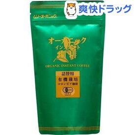 むそう商事 オーガニックインスタント珈琲 詰替(85g)[コーヒー]