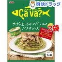 S&B サヴァ缶とレモンバジルのパスタソース(81.5g*2袋セット)【S&B(エスビー)】