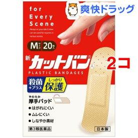 【第3類医薬品】新カットバンA Mサイズ(20枚入*2コセット)【カットバン】