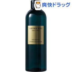 アロマキフィ オーガニック ダメージリペアシャンプー(480ml)【アロマキフィ】