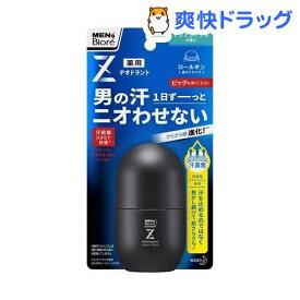 メンズビオレ デオドラントZロールオン アクアシトラスの香り(55ml)【メンズビオレ】