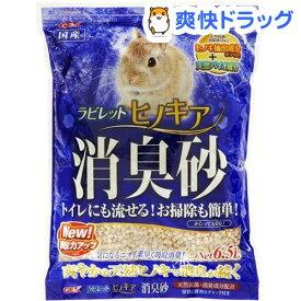 ラビレット ヒノキア 消臭砂(6.5L)【ヒノキア】