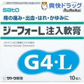【第(2)類医薬品】ジーフォーL注入軟膏(10コ入)【ジーフォー】