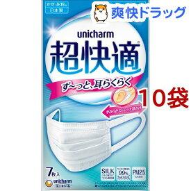 超快適マスク プリーツタイプ ふつうサイズ(7枚入*10袋セット)【超快適マスク】