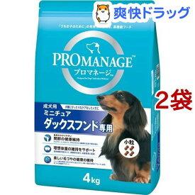 プロマネージ 成犬用 ミニチュアダックスフンド専用(4kg*2袋セット)【m3ad】【プロマネージ】