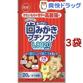 歯みがきプチソフト L8020 かつお味(20g*3袋セット)【歯みがきロープシリーズ】