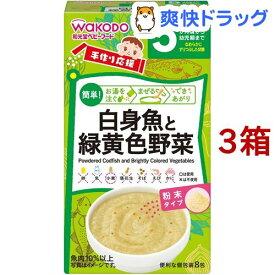 和光堂 手作り応援 白身魚と緑黄色野菜(2.3g*8包*3コセット)【手作り応援】