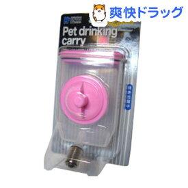 ペットドリンキング キャリー DY-C ピンク(1コ入)