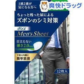 ポイズ メンズシート 微量用 5cc(12枚入)【ポイズ】