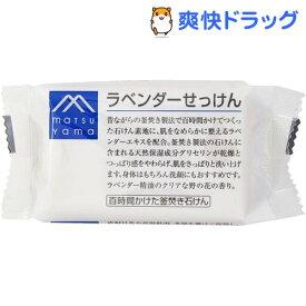 M mark ラベンダーせっけん(100g)【M mark(エムマーク)】