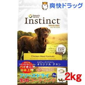 ネイチャーズバラエティ インスティンクト オリジナル チキン フォーミュラ(2kg)[ドッグフード]