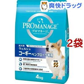 プロマネージ 成犬用 ウェルシュ・コーギー・ペンブローク専用(4kg*2袋セット)【m3ad】【プロマネージ】