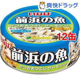 いなば 前浜の魚かつお丸つぶしサーモン入り(115g*12コセット)【前浜の魚】[キャットフード]