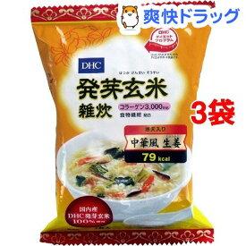 【訳あり】DHC 発芽玄米雑炊 中華風 生姜(1食入*3コセット)【DHC サプリメント】