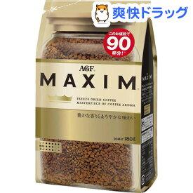 AGF マキシム インスタントコーヒー 袋(180g)【マキシム(MAXIM)】