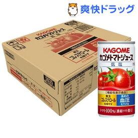 カゴメトマトジュース 低塩(190g*30本入)【カゴメジュース】