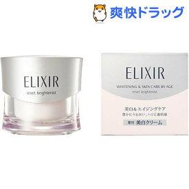 資生堂 エリクシールホワイト リセット ブライトニスト(40g)【エリクシール ホワイト(ELIXIR WHITE)】